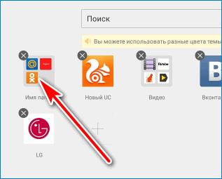 Переход в папку UC Browser HD