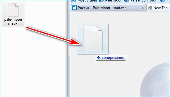 Перемещение файла Pale Moon