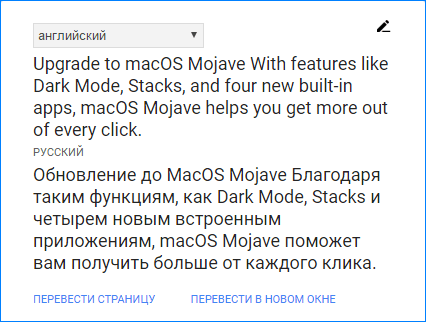 Перевод текста через плагин в Orbitum