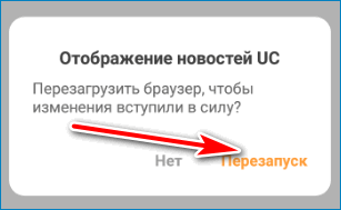 Перезапуск UC Browser