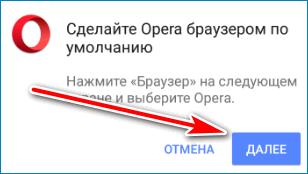 Подтверждение Opera