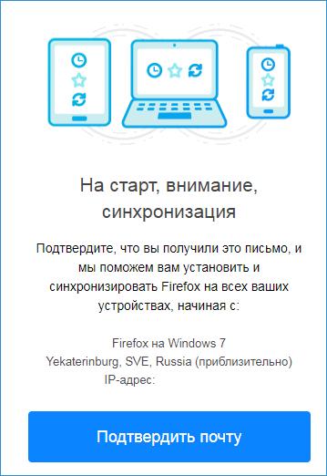 Подтверждение почты WaterFox