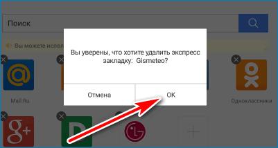 Подтверждение UC Browser HD