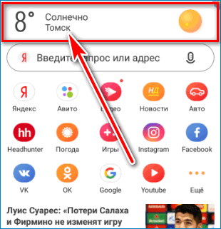 Погода UC Browser