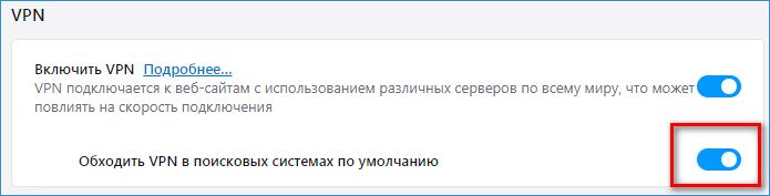 Поисковые системы Opera