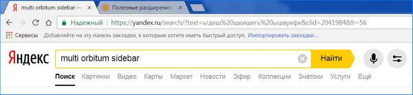 Пользуемся браузером Orbitum
