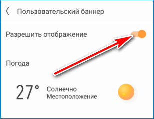 Ползунок UC Browser