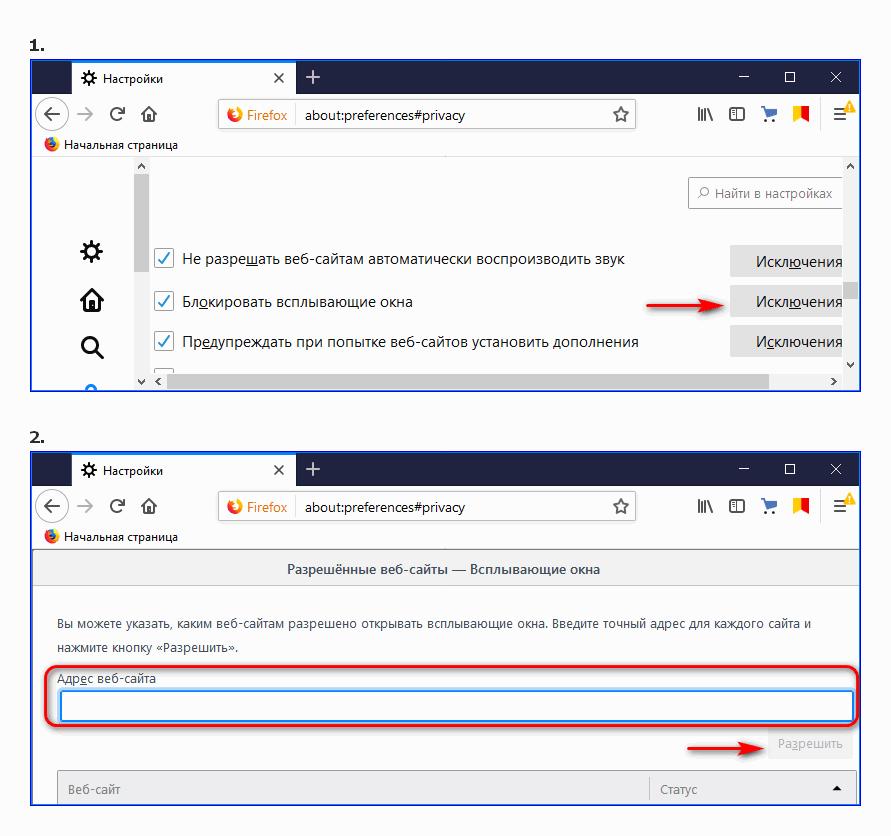 Пополнение списка исключений в Mozilla