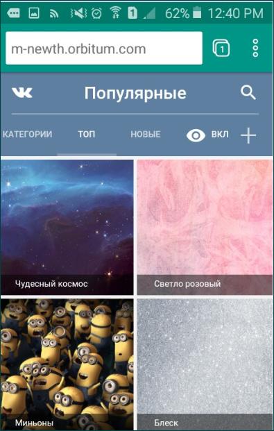 Популярные темы Orbitum
