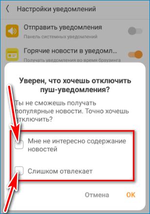 Причина UC Browser