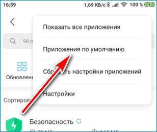 Приложения по умолчанию Chrome