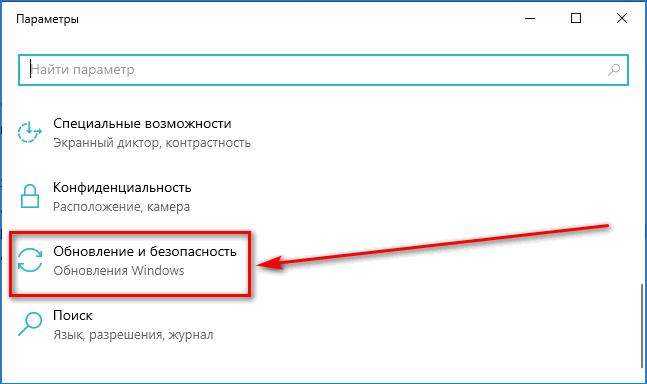 Пункт Обновление и безопасность Windows