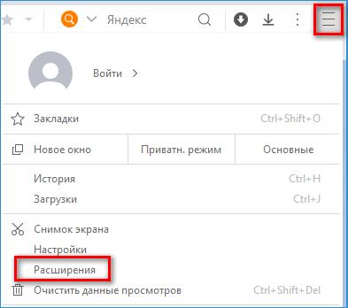 Расширения US Browser