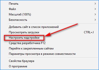 Раздел Настроить надстройки в IE