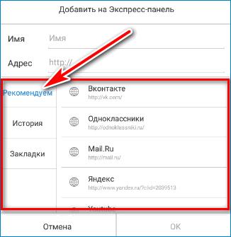 Рекомендации UC Browser HD