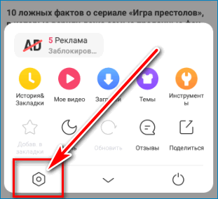 Шестеренка UC Browser