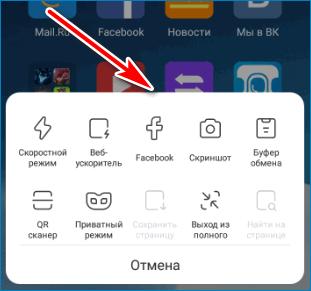 Скриншотер UC Browser