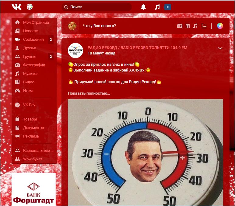 Смена темы ВКонтакте