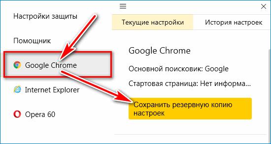 Сохранение настроек Yandex