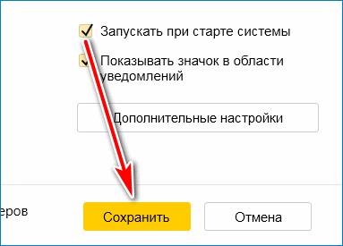 Сохранение Yandex
