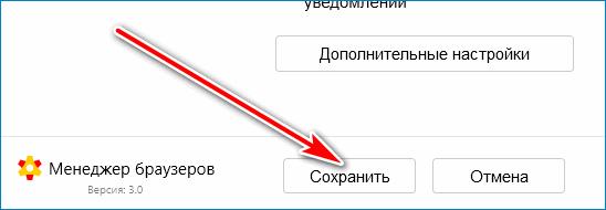 Сохранить Yandex