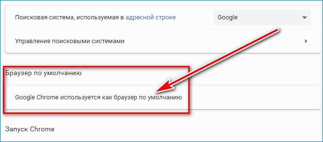 Статус браузера Chrome
