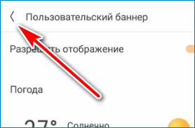 Стрелка UC Browser