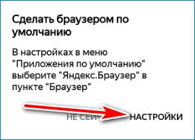 Строка настройки Yandex