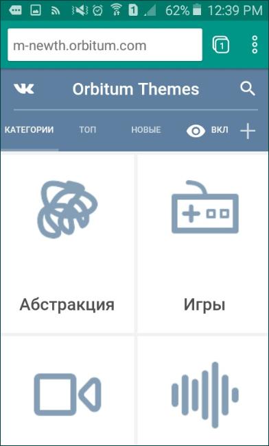 Темы по группам Orbitum