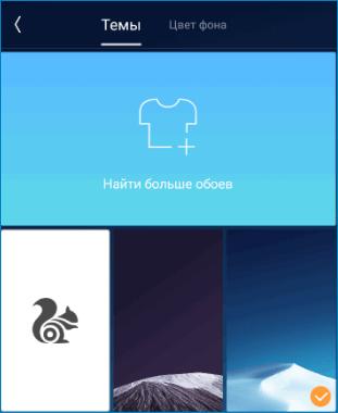 Темы UC Browser
