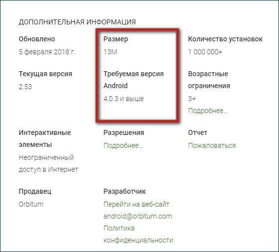 Требование к установке Orbitum с официального сайта