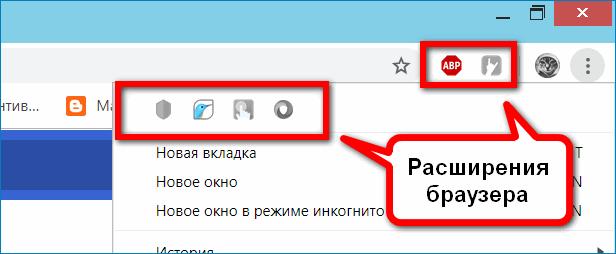 Удаление расширений с браузера