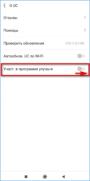 Улучшения UC Browser
