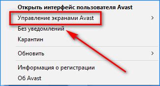 Управление экранами антивируса для установки IE