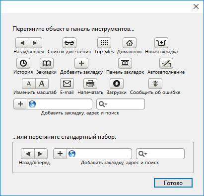 Управление панелью инструментов в Safari