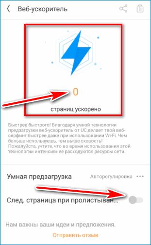 Ускоритель UC Browser
