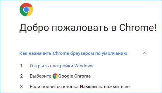 Установка Google по умолчанию