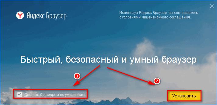 Установка Яндекс