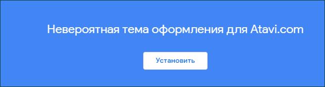 Установка темы для браузера
