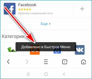Уведомление UC Browser