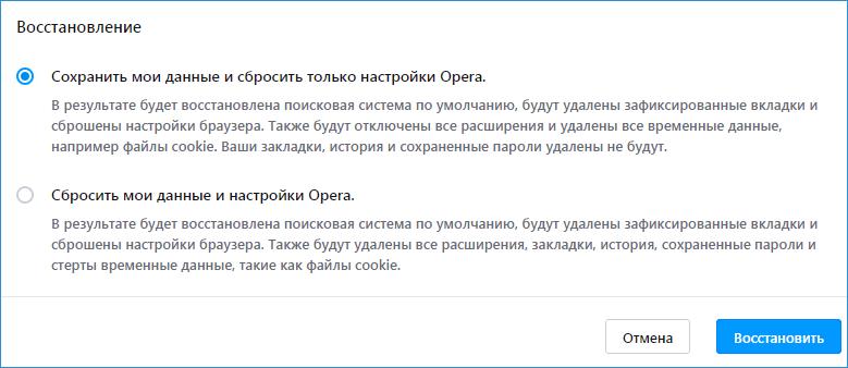 Варианты восстановления Opera