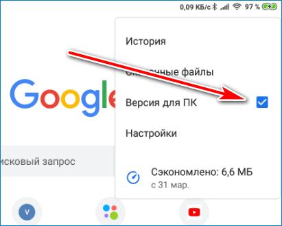 Версия для ПК Google Chrome