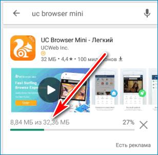 Вес приложения UC Mini