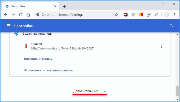 Вход в дополнительные настройки Google Chrome