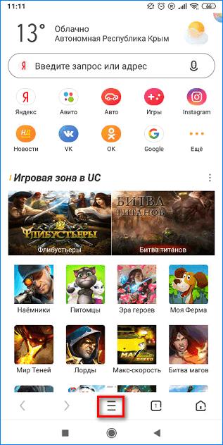 Вход в меню UC Browser