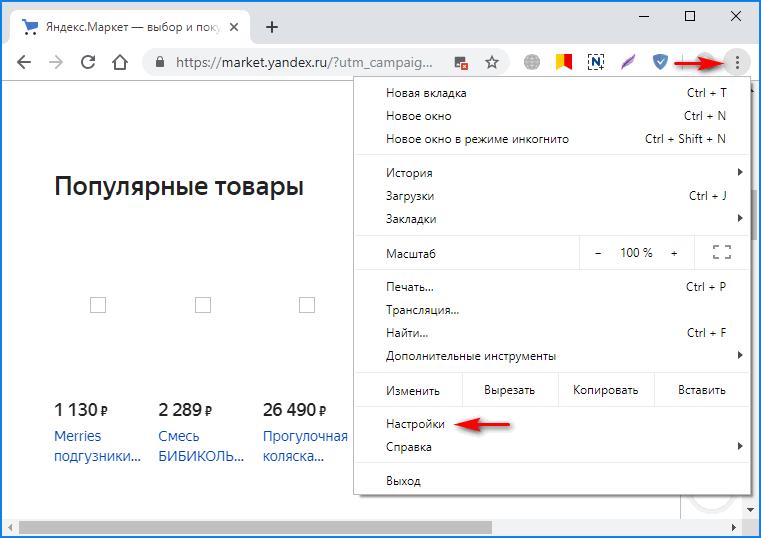 Вход в настройки Google Chrome