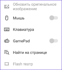 Виртуальные устройства Puffin Web Browser