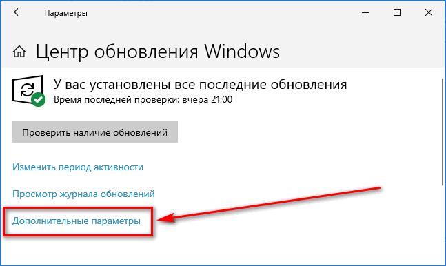 Вкладка Дополнительные параметры Windows