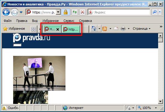 Вкладки Internet Explorer