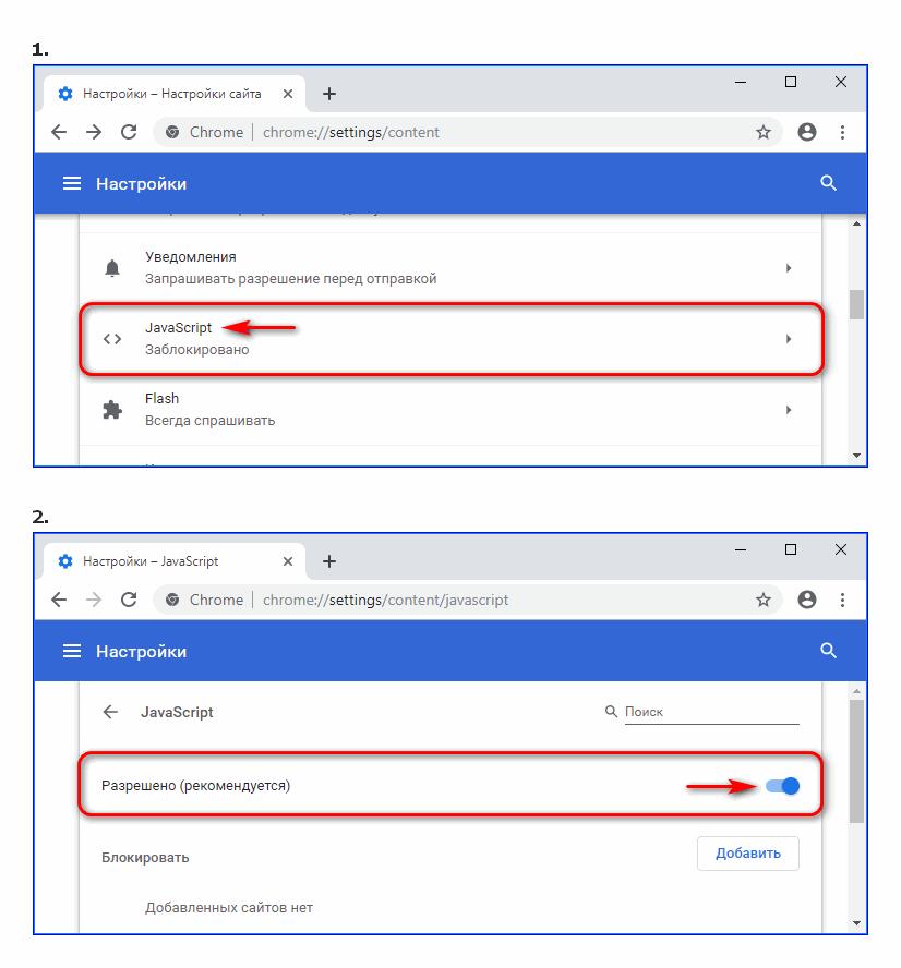 Включение JavaScript в Google Chrome